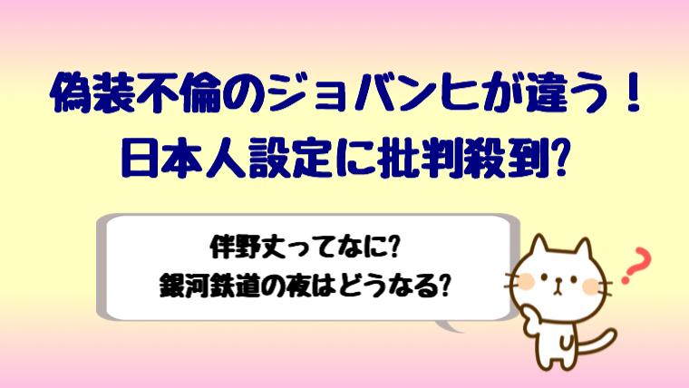 偽装不倫のジョバンヒが日本人設定に批判殺到!伴野丈ってなんなの ...