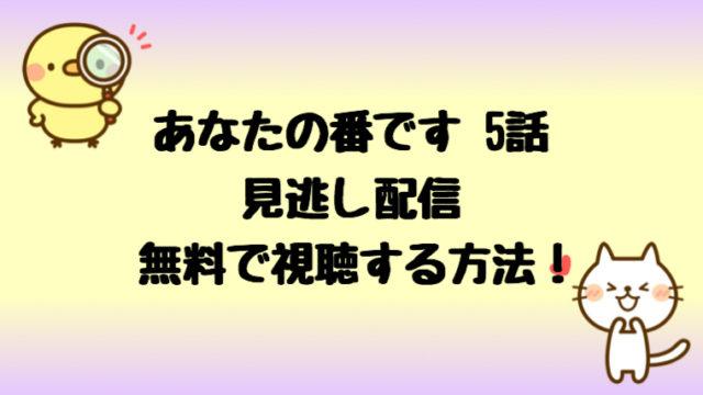 ニッポンノワール5話ネタバレ感想!ガスマスクのエンディングが笑える!