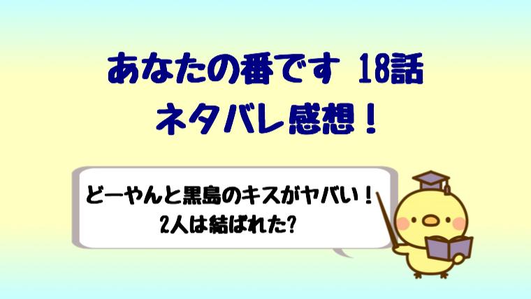 あなたの番です18話はキスシーン動画がヤバい!横浜と西野が1 ...