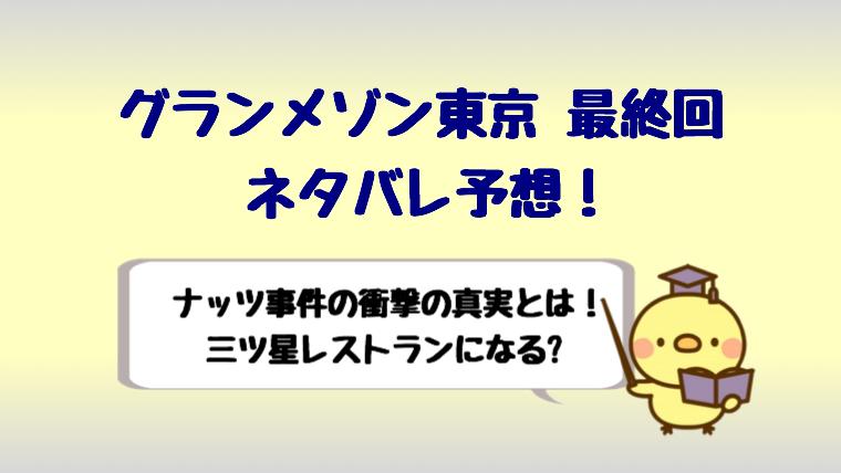 放送日 グランメゾン東京