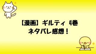 ドラマ 化 ギルティ ギルティネタバレドラマ化45話!あらすじ感想!さやかの母と瑠衣は・・ コミニュー