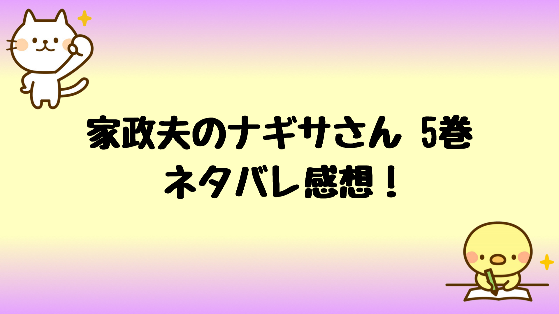 スプラウト 漫画 ネタバレ 5 巻