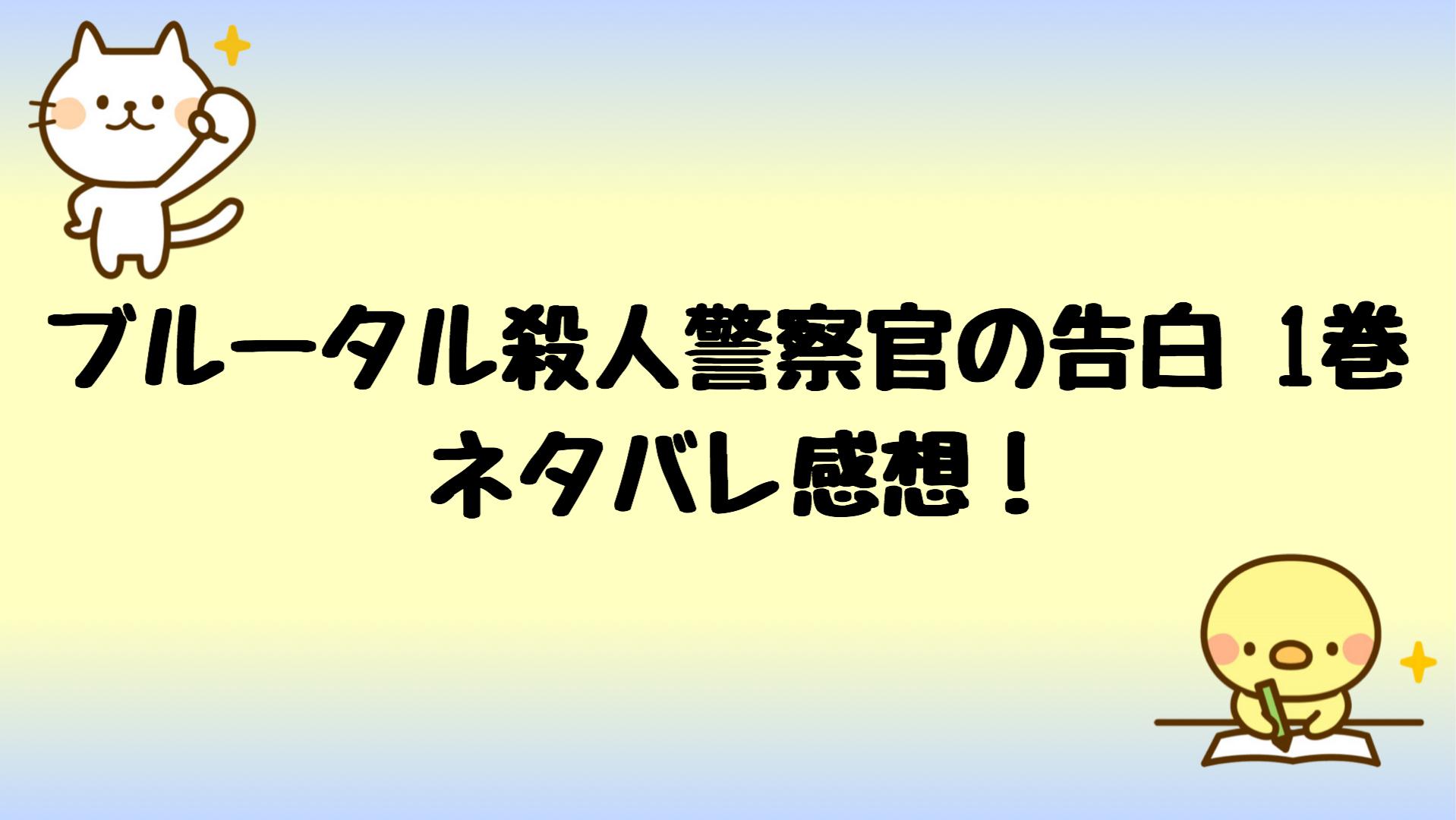 トレース 漫画 5 巻 ネタバレ