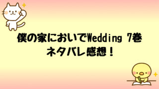 に 僕 の wedding 家 おいで