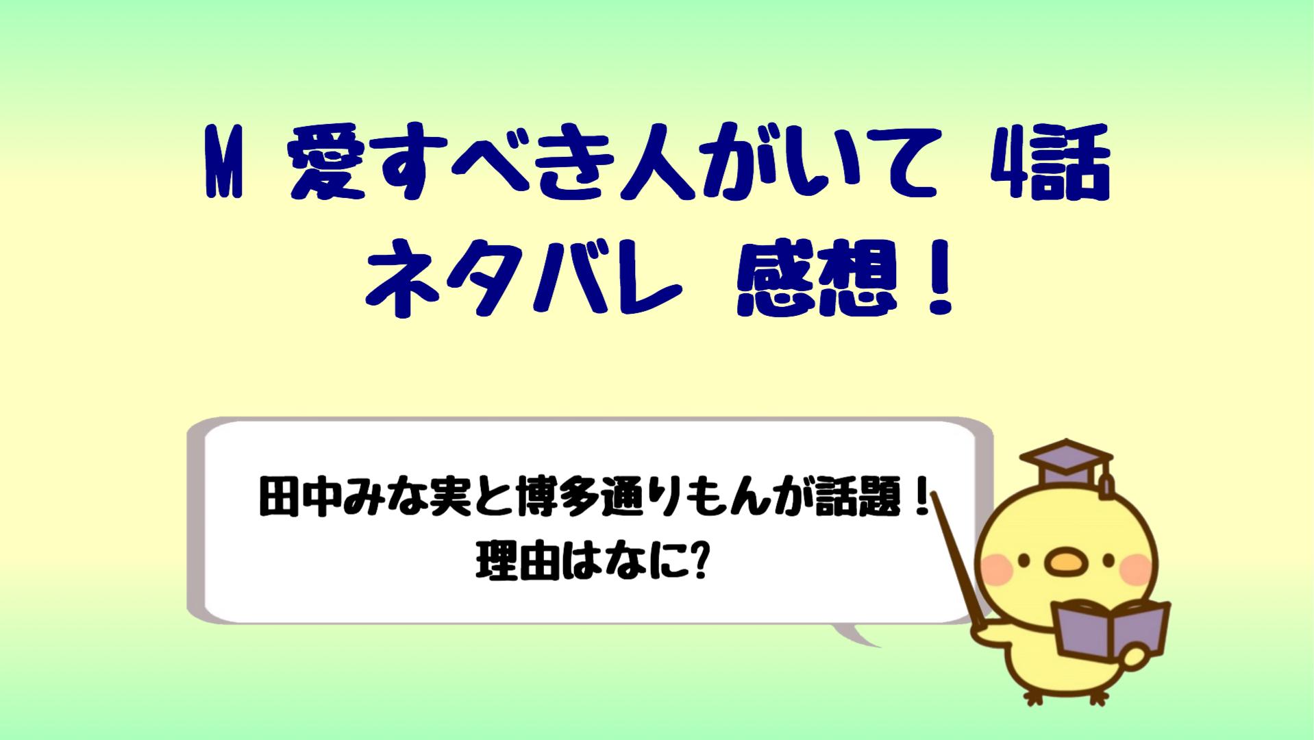 ドラマ 実話 M